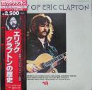 エリック・クラプトンの歴史