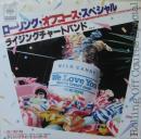 ローリング・オフコース・スペシャル