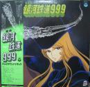 銀河鉄道 999 / 組曲