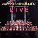 おニャン子Sailing夢工場'87