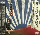 オラぁいちぬけたツアー2003ドキュメント~主に東日本編~