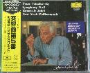 チャイコフスキー : 交響曲第5番ホ短調