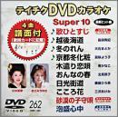 テイチクDVDカラオケ スーパー10 (262)