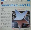 続ショッキング・ビートルズ45