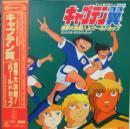 キャプテン翼 / 世界大決戦! Jr.ワールドカップ