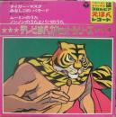 テレビまんがヒットシリーズ /  タイガーマスク,ムーミン
