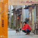 野良犬 HOBO の唄