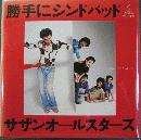 「勝手にシンドバッド」25周年記念BOX
