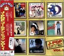 J-POP ゴールデン ヒッツ 1  ベスト・オブ・ベスト