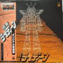 勇者 ライディーン / TV・オリジナル・BGM・コレクション
