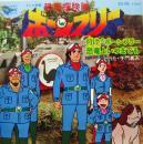 恐竜探険隊 ボーンフリー