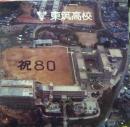 東筑高校 80周年