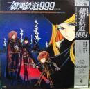 銀河鉄道 999 / OST ドラマ編