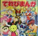 テレビまんが大行進 / FOR KIDS
