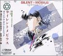 サイレントメビウス / オリジナルサウンドトラック