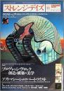 ストレンジ・デイズ NO.62 (2004/11)