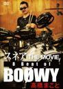 スネア THE MOVIE 8beat of BOOWY [DVD]