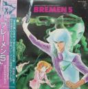 ブレーメン・5 / オリジナル・アルバム