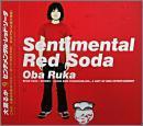 センチメンタル・レッド・ソーダ