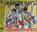 俺達がHUNGRY DAYS!!