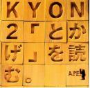 KYON2「とかげ」を読む