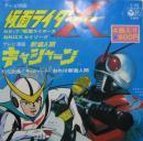 仮面ライダーX エックス