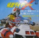 仮面ライダーX エックス / セタップ!仮面ライダーX
