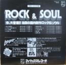 ROCK&SOUL / ゴールデン・セラーGSシリーズ
