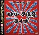 ライヴ 1995-1996