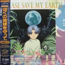 ぼくの地球を守って 総集編完全版