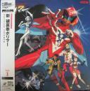 新破裏拳ポリマー Vol.1
