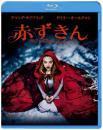赤ずきん ブルーレイ&DVDセット