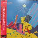 スティル・ライフ(アメリカン・コンサート'81)