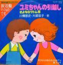NHK「みんなのうた」 / ユミちゃんの引っ越し