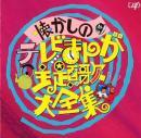 懐かしのTVまんが主題歌大全集 / アニメ編
