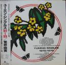 ユーミン・シングルズ 1972-1976