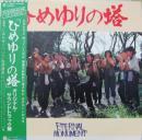「ひめゆりの塔」サウンドトラック