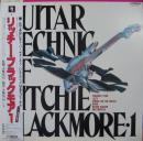 ギター・テクニック・オブ・リッチー・ブラックモア