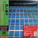 NEO-N  (紙ジャケット仕様)