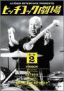 ヒッチコック劇場 第ニ集 2 [DVD]