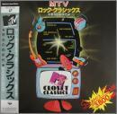 MTV ロック・クラシックス