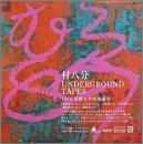 UNDERGROUND TAPES~1979 京都大学西部講堂