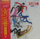 ルパン三世 / 総集編 TV・オリジナル・サウンドトラック