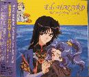 神秘の世界エルハザード / 音楽篇VOL.2