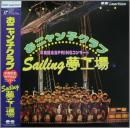 Sailing 夢工場