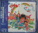 超魔神英雄伝ワタル / RAINBOW2