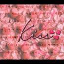 Kiss~韓国・ドラマティック・ラブ・ストーリー