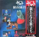 宇宙戦艦ヤマト / 新たなる旅立ち ドラマ編