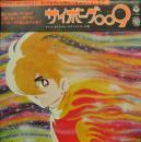サイボーグ009 / テレビ・オリジナル・サウンドトラック