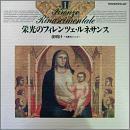 NHK 栄光のフィレンツェ・ルネサンス 全5巻セット